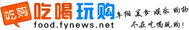 吃喝玩购 阜阳亚虎国际娱乐网页网
